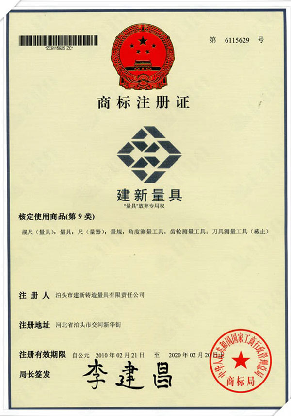 Brand-Registration-Certificate