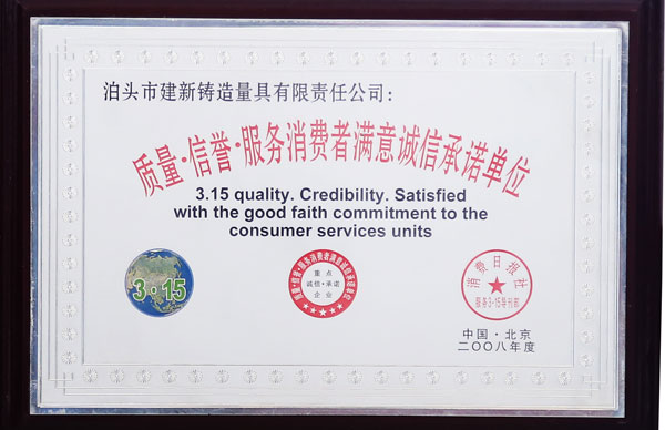 Integrity-Certificate