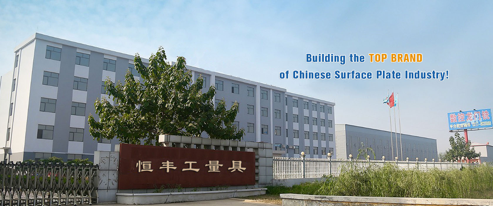 Chinese Surface Plate Factory